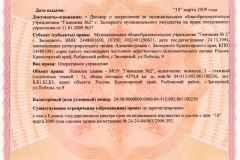 перечень документов при оформлении наследства на земельный участок таком случае