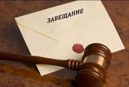 был кто может оспорить завещание на квартиру после смерти в беларуси так они