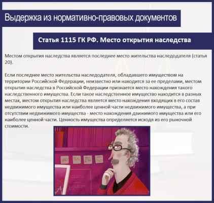 звезда гк рф статья 1115 место открытия наследства счастью